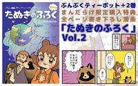 小冊子2巻告知.png