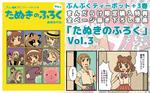 小冊子商品ページ用3巻作業.png