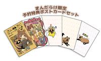 5巻ポストカード.png