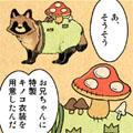 キノコ.jpg