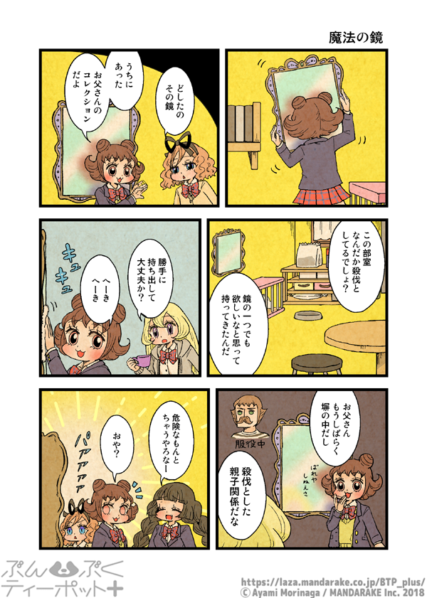 36:魔法の鏡.png