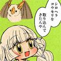 シロヘラコウモリ.jpg