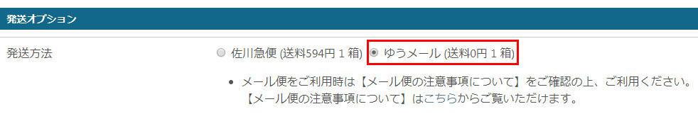 ゆうメール.jpg