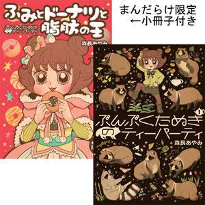 Bunbuku Tanuki's Tea Party Volume 1
