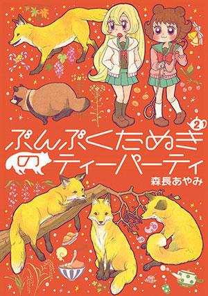 Bunbuku Tanuki's Tea Party Volume 2