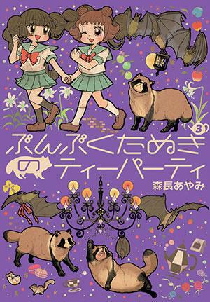 Bunbuku Tanuki's Tea Party Volume 3
