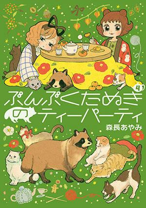 Bunbuku Tanuki's Tea Party Volume 4