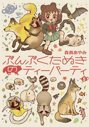 Bunbuku Tanuki's Tea Party Volume 5