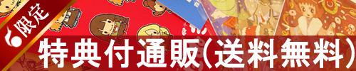 order_tsuhan.png