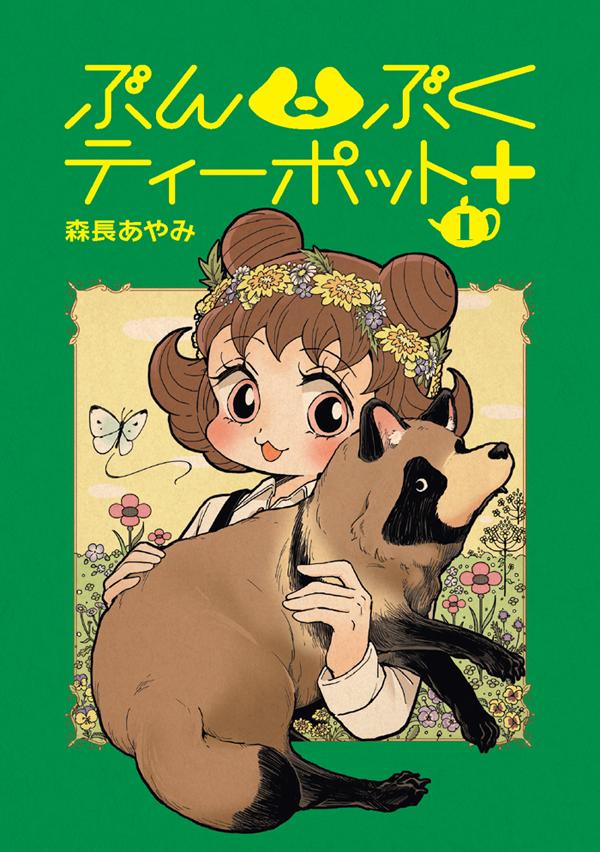 Bunbuku Tea Pot + (Plus) Volume 1