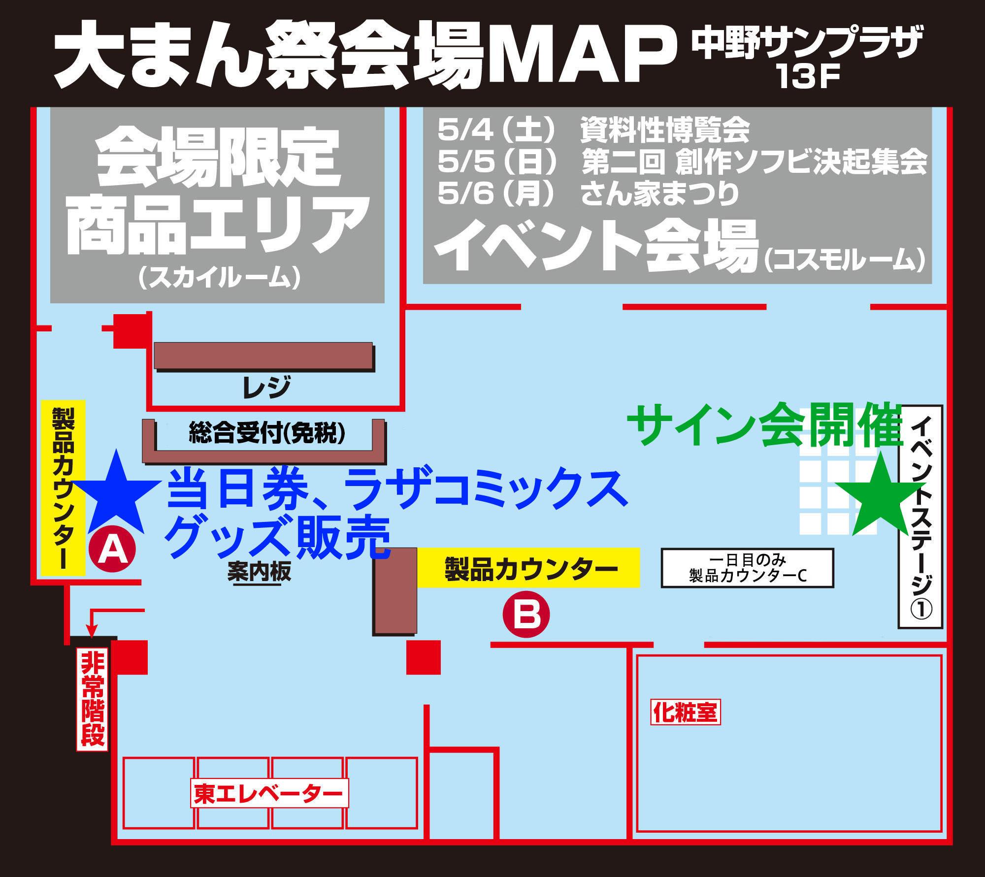 kaijyo_map.jpg