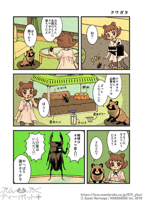 117:クワガタ.png