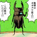 クワガタ.jpg