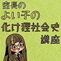 化け狸社会史講座.jpg