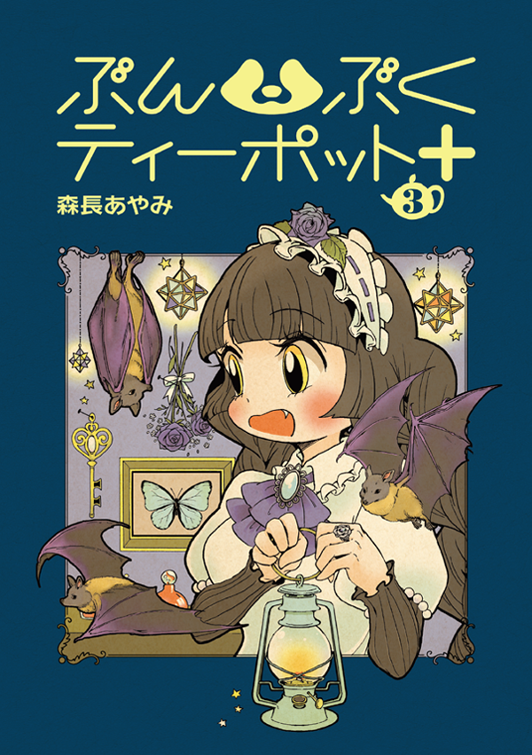 Bunbuku Tea Pot + (Plus) Volume 3