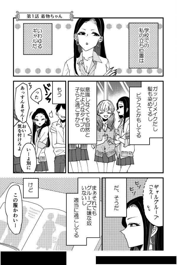 001:第1話 着物ちゃん.png