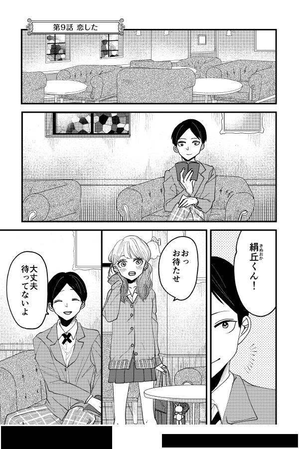 090:第九話 恋した.png