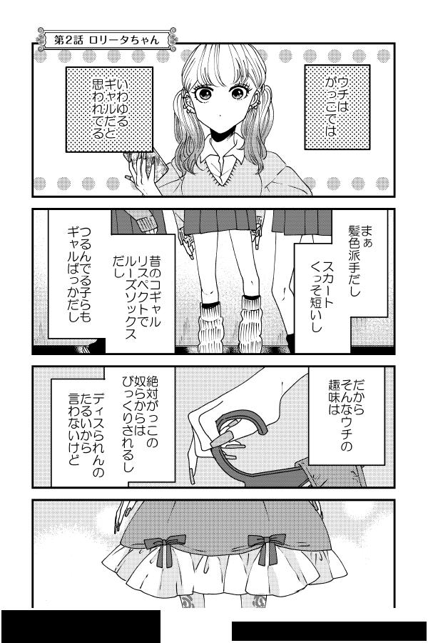 011:第二話 ロリータちゃん.png