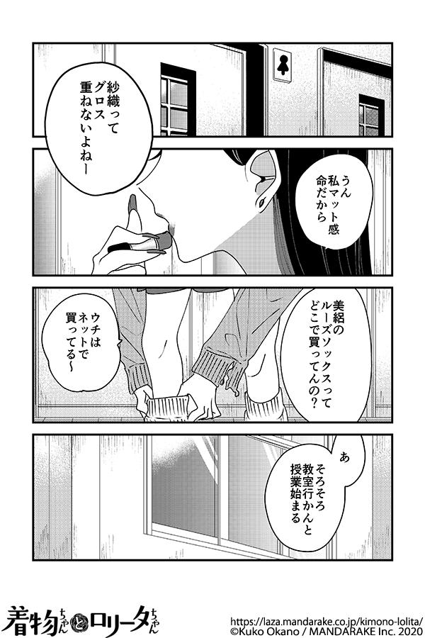 110:第十四話 着物ちゃんとロリータちゃん.png