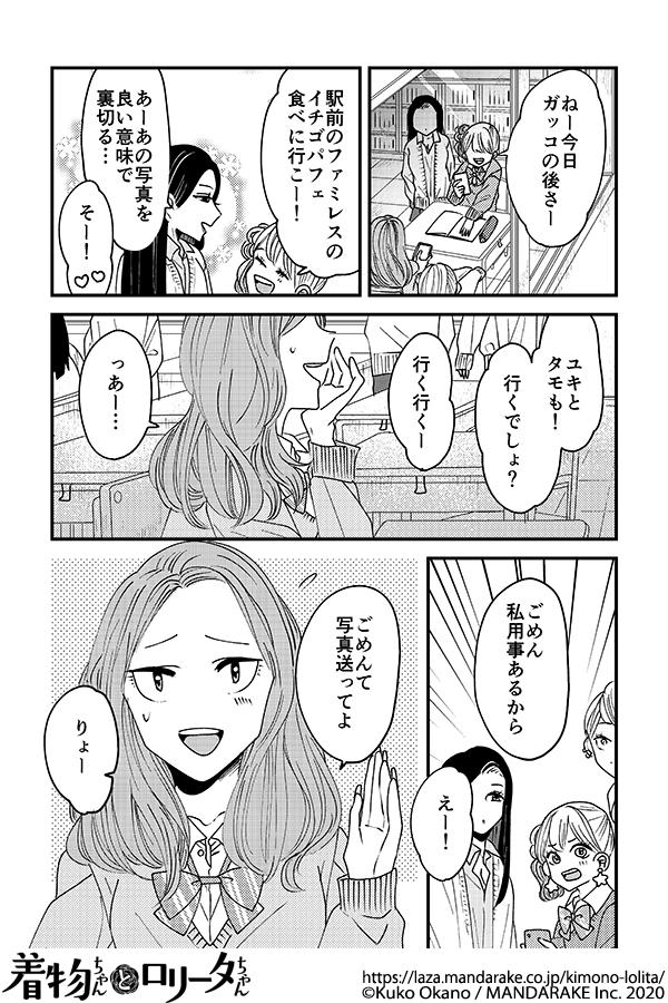 130:第十六話 コスプレちゃん.png