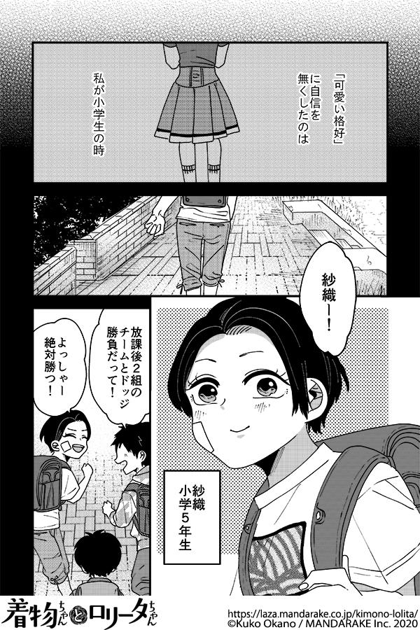 160:第十九話 スカートと涙.png